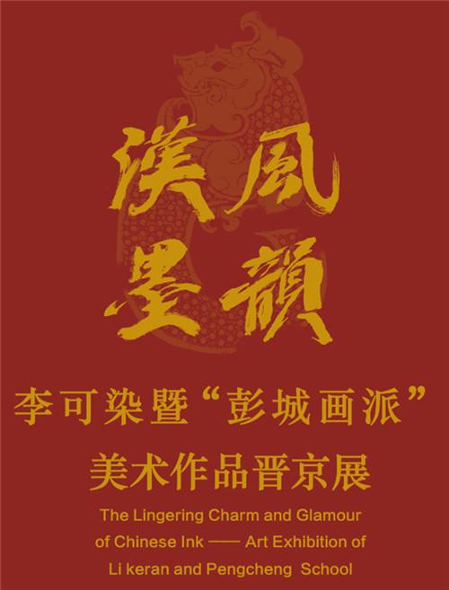 """汉风墨韵——李可染暨""""彭城画派""""美术作品晋京展"""