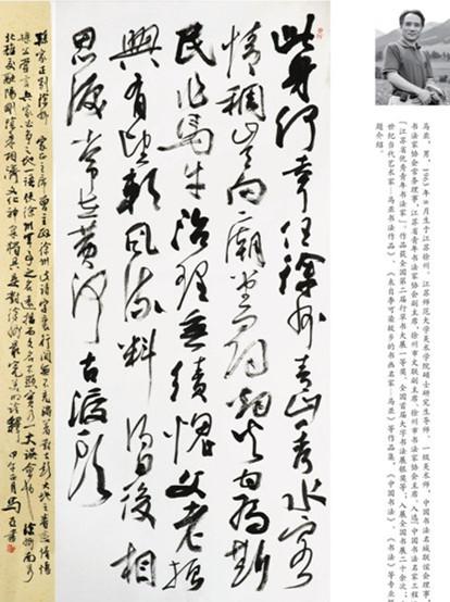中国书法名城徐州中国书协会员网络作品展
