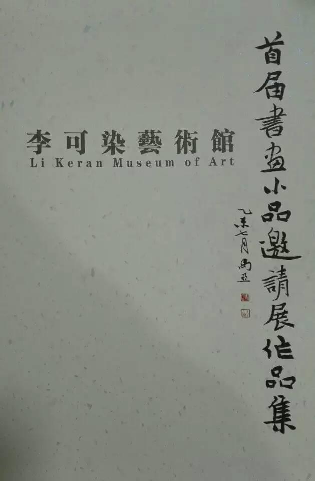 李可染艺术馆首届书画小品邀请展作品集(高清)
