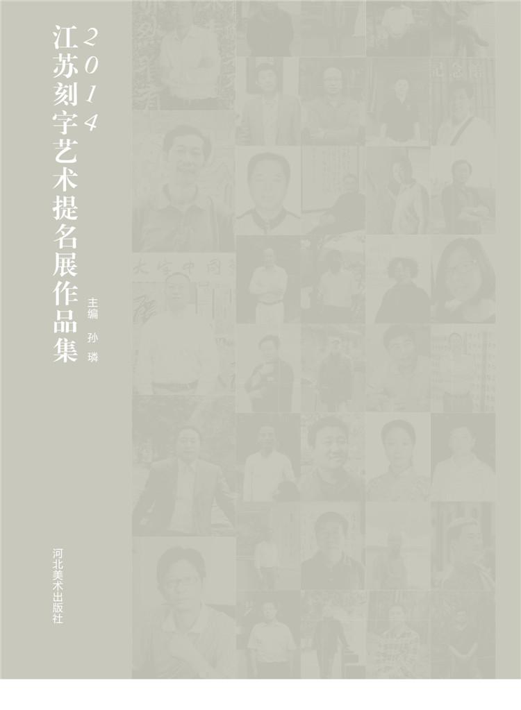 江苏省刻字艺术提名展作品集