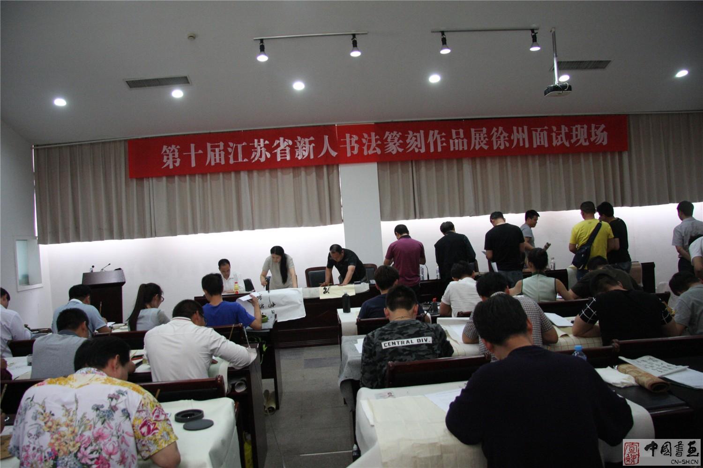 第十届江苏省新人书法篆刻作品展徐州面试现场