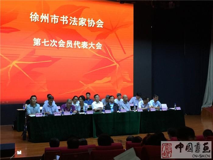徐州市书法家协会第七次会员代表大会隆重召开