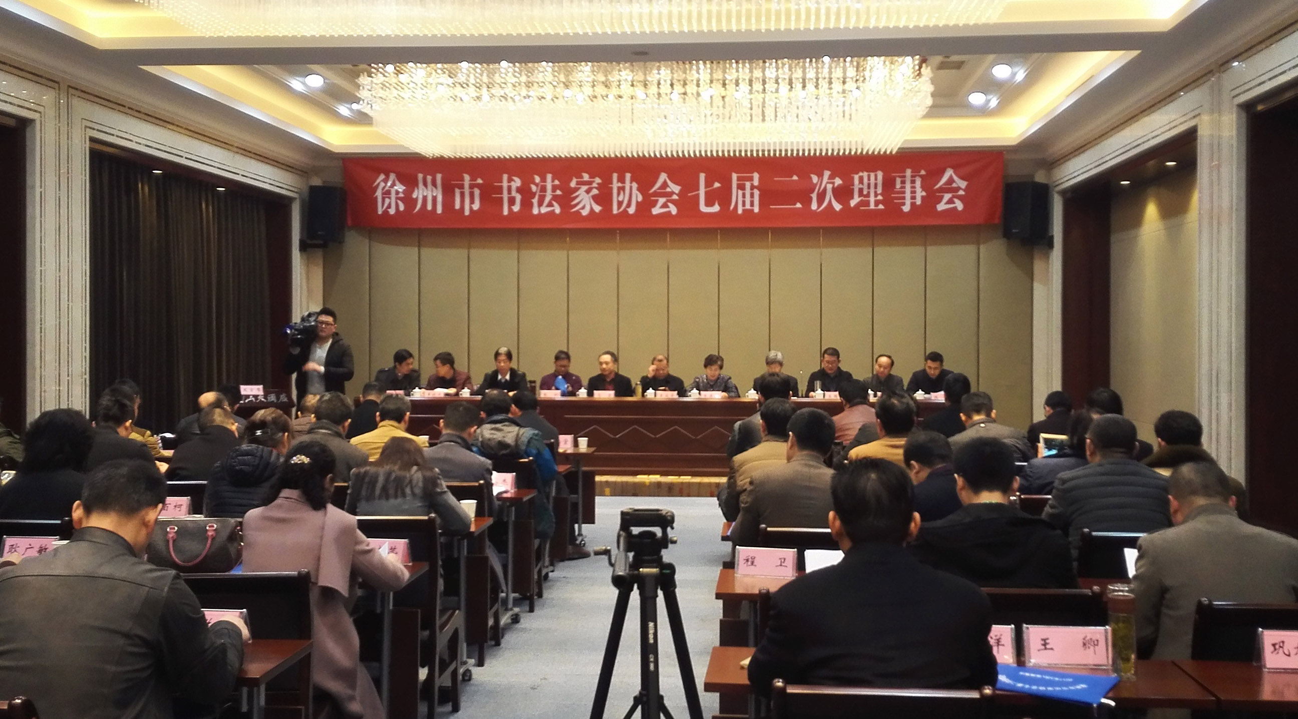 徐州市书法家协会七届二次理事会召开